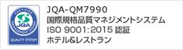 国際規格品質マネジメントシステムISO 9001:2015認証ホテル&レストラン