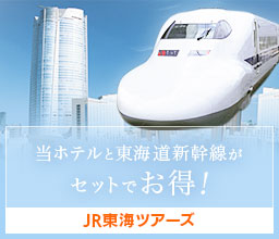 Shinkansen bullet train and Hotel Package JR TOKAI TOURS