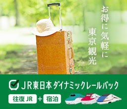JR EAST Travel Service Domestic Travel Package